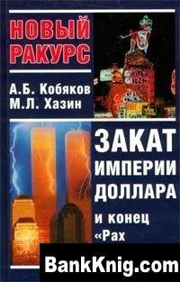 Книга Закат империи доллара и конец `Pax Americana`