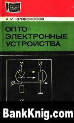 Книга Оптоэлектронные устройства