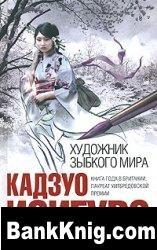 Книга Художник зыбкого мира (аудиокнига)