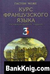 Книга Курс французского языка. В 4 томах. Том 3.