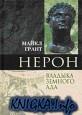 Книга Нерон. Владыка Земного Ада.