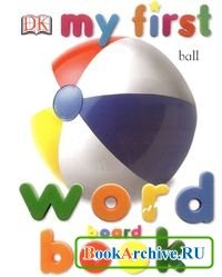 Книга My First Word Board Book.