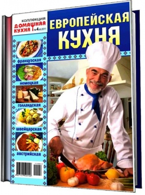 Книга Коллекция. Домашняя кухня №4 2011