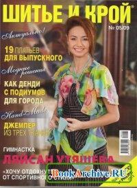 Шитье и крой (ШиК) №5 (Май) 2009.