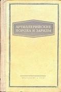 Книга Артиллерийские пороха и заряды