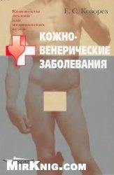 Кожно-венерические заболевания
