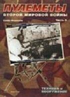 Книга Пулеметы Второй мировой войны (часть II)