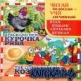 Книга Читай по-русски, учи английский. Курочка Ряба. Козлятушки