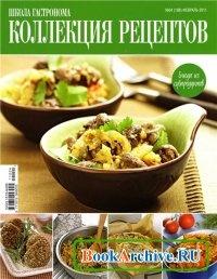 Журнал Школа гастронома. Коллекция рецептов № 4 2011