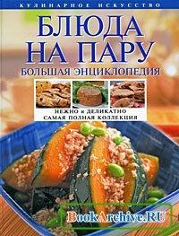 Книга Блюда на пару. Большая энциклопедия