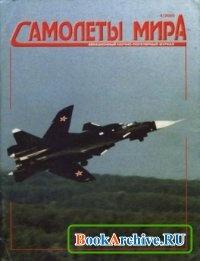 Журнал Самолёты мира №4 (24)_