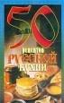 Книга 50 рецептов русской кухни