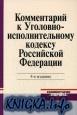 Книга Комментарий к Уголовно - исполнительному кодексу Российской Федерации