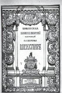 Книга Шекспир - Полное собрание сочинений в пяти томах (Антикварное издание 1902