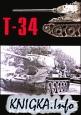 Книга Военно-техническая серия 129 - Т-34 советские средние танки во ВМВ
