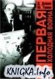 Книга Первая холодная война. Наследие Вудро Вильсона в советско-американских