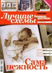 Журнал Лучшие схемы № 1 2010