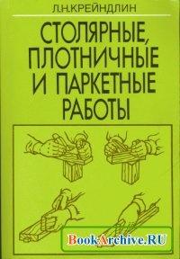 Книга Столярные, плотничные и паркетные работы