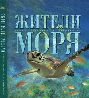 Книга Жители моря.