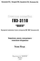 """Книга Двигатели автомобиля ГАЗ-3110 """"Волга"""""""