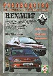 Книга RENAULT LAGUNA. Двигатель и его системы