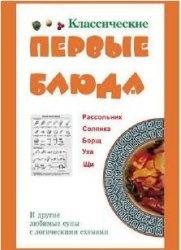 Книга Классические первые блюда