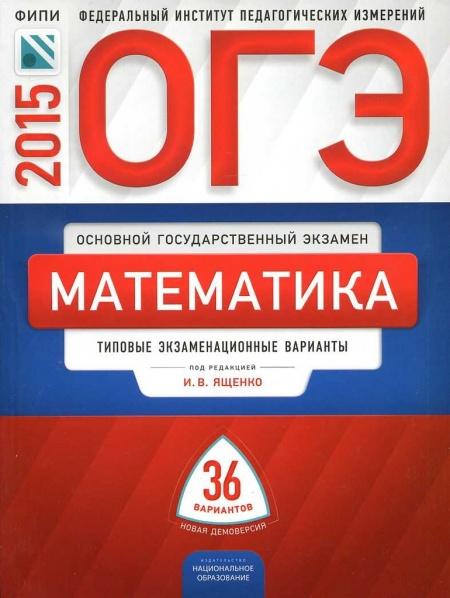 ОГЭ 2015 Математика (ГИА)