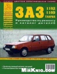 Книга Руководство по ремонту и каталог деталей автомобиля ЗАЗ-1102, ЗАЗ-1105 Таврия