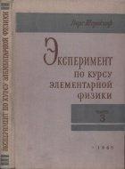 Книга Эксперимент по курсу элементарной физики. Часть 3. Теплота