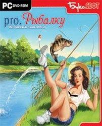 Книга pro. Рыбалку