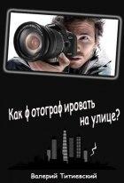Книга Как фотографировать на улице?