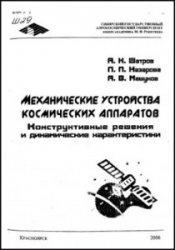 Книга Механические устройства космических аппаратов. Конструктивные решения и динамические характеристики