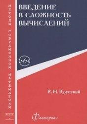 Книга Введение в сложность вычислений