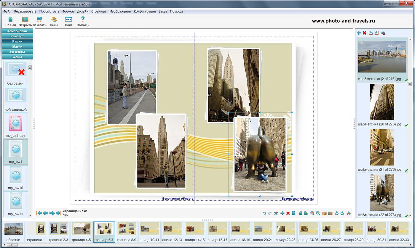 Программа для создания схем из фотографий на русском языке