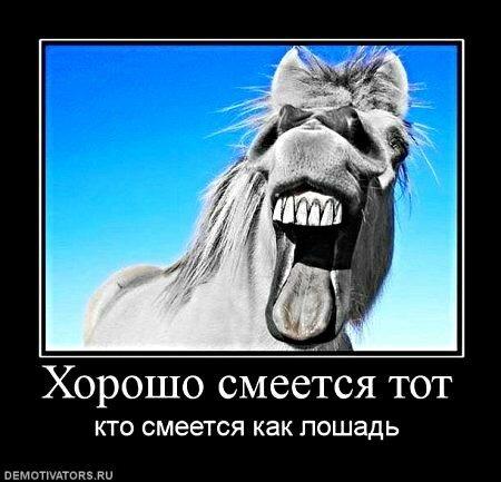 1317668073_420175_horosho-smeetsya-tot.jpg