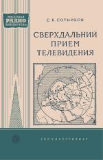 Серия: Массовая радио библиотека. МРБ - Страница 13 0_efa56_2d93dbcd_orig