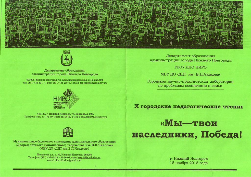 ПЕДЧТЕНИЯ_ПРОГРАММА 1.jpg