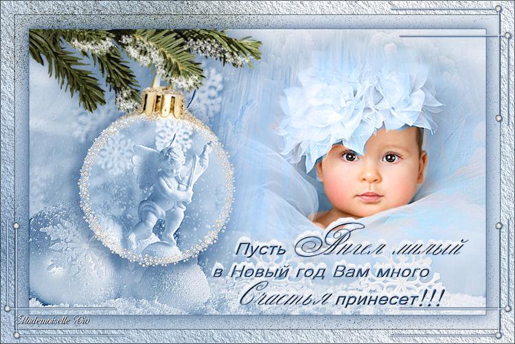 Пусть новый год принесет много радости и