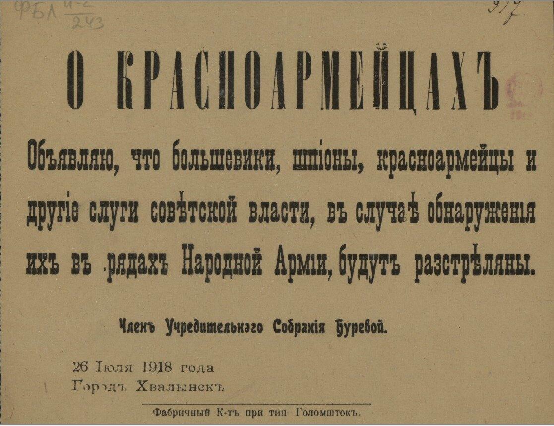 1918. О красноармейцах