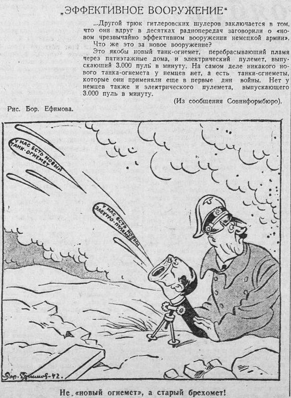 пропаганда Геббельса, цитаты Геббельса, тайны Третьего Рейха