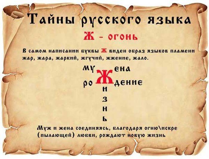 1370278573_tayny-russkogo-yazyka006.jpg