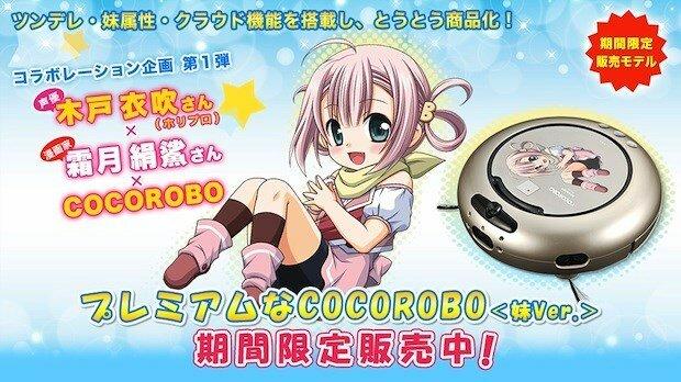 Sharp Cocorobo новые роботы пылесосы от японской компании Sharp