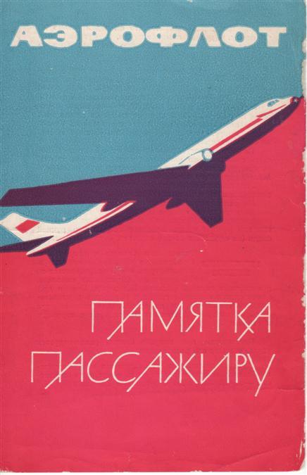 itwaslong.com_aeroflot_book1_back (Custom).jpg