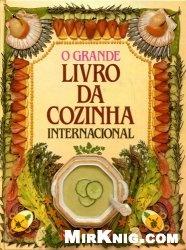 Книга O Grande Livro da Cozinha Internacional