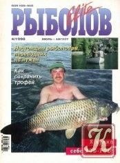 Книга Рыболов Elite № 4 1998