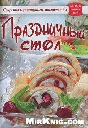 Книга Секреты кулинарного мастерства №11 2013. Праздничный стол