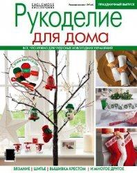 Журнал Рукоделие для дома 2013 Новогодний спецвыпуск