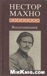 Книга Нестор Махно. Воспоминания