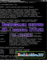 Книга Воскрешаем убитую XP - ошибка NTLDR is missing