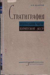 Книга Стратиграфия центральной части Бурятской АССР